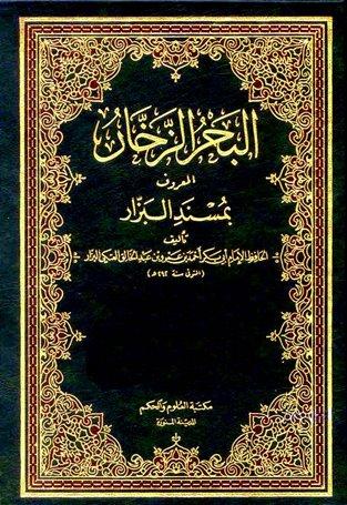 كتاب  البحر الزخار المعروف بمسند البزار