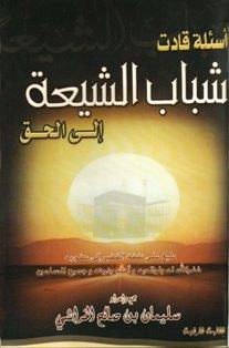 كتاب  أسئلة قادت شباب الشيعة إلى الحق