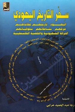 تحميل كتاب البدو للمستشرق الالماني pdf