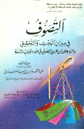 كتاب  التصوف في ميزان البحث والتحقيق والرد ابن عربي الصوفي في ضوء الكتاب والسنة