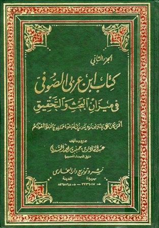 كتاب ابن عربي الصوفي في ميزان البحث والتحقيق