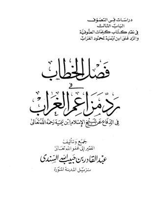 ❞ كتاب  فصل الخطاب في رد مزاعم الغراب في الدفاع عن شيخ الإسلام ابن تيمية ❝
