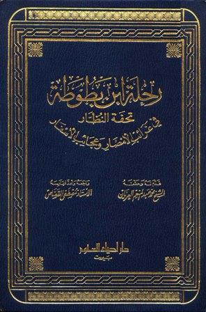 كتاب  رحلة ابن بطوطة تحفة النظار في غرائب الأمصار وعجائب الأسفار