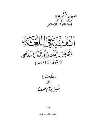 ❞ كتاب  التقفية فى اللغة ❝  ⏤ اليمان بن أبي اليمان البندنيجي أبو بشر