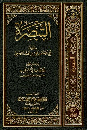 كتاب  التبصرة (ط. أوقاف قطر)
