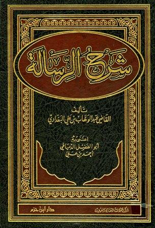 كتاب  شرح الرسالة