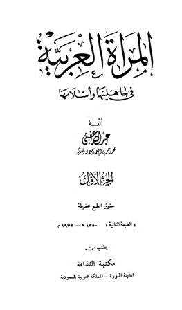 ❞ كتاب  المرأة العربية في جاهليتها وإسلامها ❝