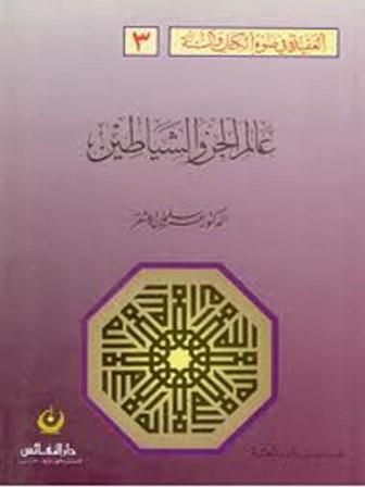 كتاب  عالم الجن والشياطين