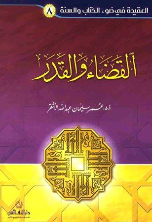 ❞ كتاب  القضاء والقدر عمر سليمان الأشقر  ❝