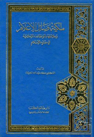 كتاب  ملكية وسائل الإعلام وعلاقتها بالوظائف الإعلامية في ضوء الإسلام pdf