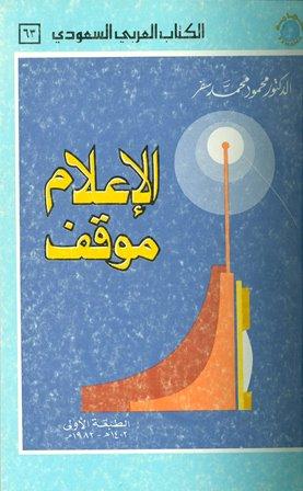 كتاب  الإعلام موقف pdf