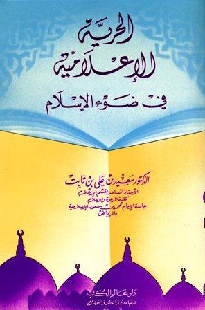 كتاب  الحرية الإعلامية في ضوء الإسلام pdf