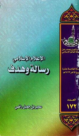 كتاب  الإعلام الإسلامي رسالة وهدف