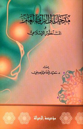❞ كتاب  مدخل إلى الرأي العام والمنظور الإسلامي ❝
