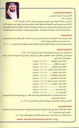 تحميل كتاب التربية الاعلامية pdf
