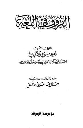 ❞ كتاب الفروق في اللغة (ت: مدغمش) ❝  ⏤ الحسن بن عبد الله بن سعد العسكري أبو أحمد