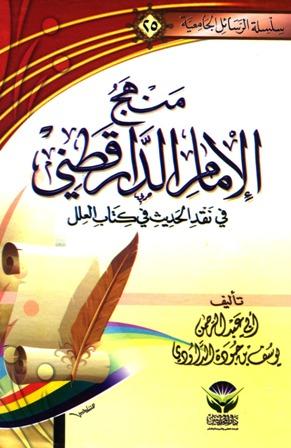 كتاب  منهج الإمام الدارقطني في نقد الحديث في كتاب العلل
