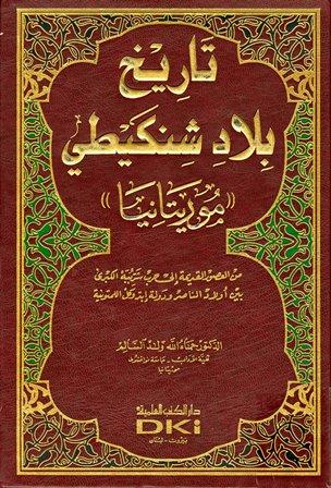 كتاب  تاريخ بلاد شنكيطي موريتانيا من العصور القديمة إلى حرب شرببه الكبرى