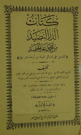 كتاب  الدر النضيد من مجموعة الحفيد pdf