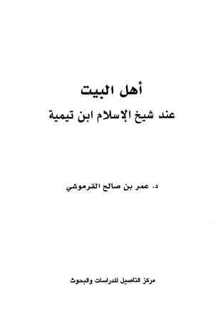 كتاب  أهل البيت عند شيخ الإسلام ابن تيمية