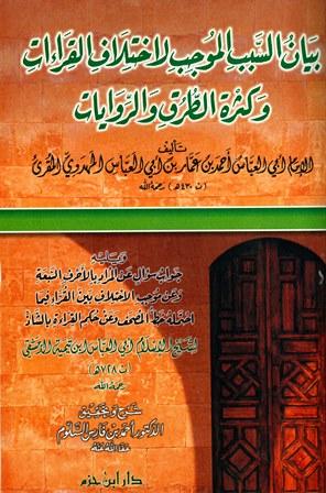 كتاب الوافي في شرح الشاطبية pdf