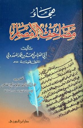كتاب  هجاء مصاحف الأمصار
