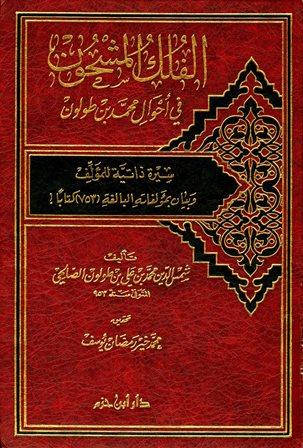 كتاب  الفلك المشحون في أحوال ابن طولون