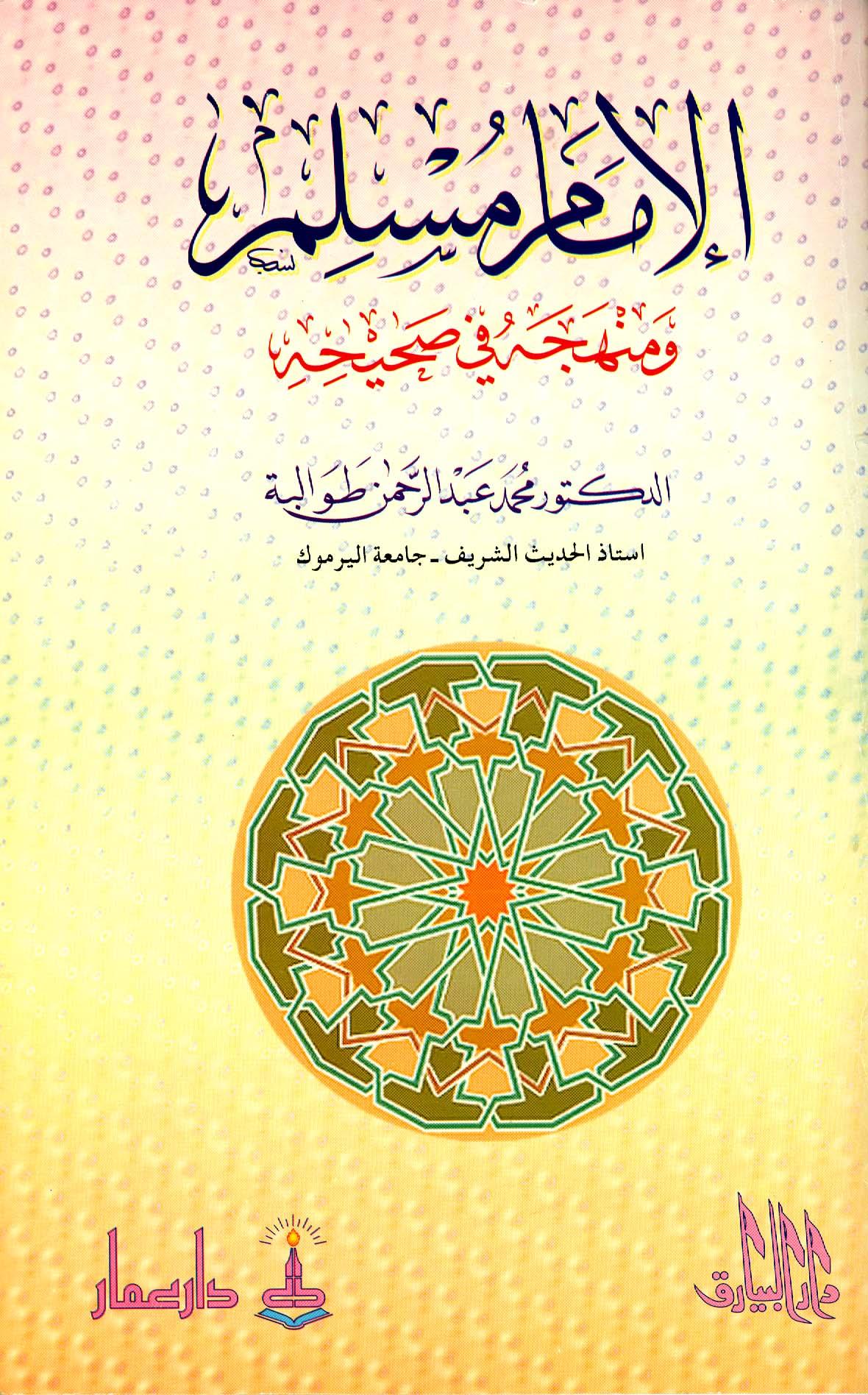كتاب  الإمام مسلم ومنهجه في صحيحه