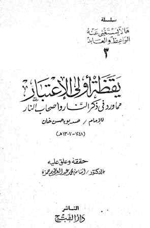 كتاب  يقظة أولي الإعتبار مما ورد في ذكر النار وأصحاب النار (ت: عبد العظيم)