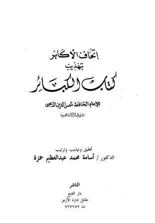 كتاب  إتحاف الأكابر بتهذيب كتاب الكبائر