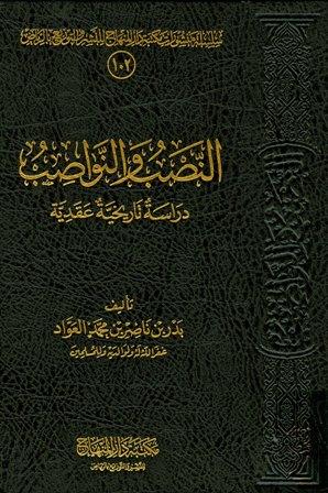 كتاب  النصب والنواصب دراسة تاريخية عقدية