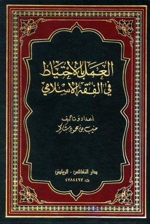 كتاب  العمل بالإحتياط في الفقه الإسلامي