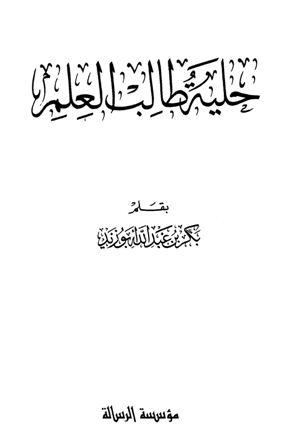 كتاب  حلية طالب العلم (ط. الرسالة)
