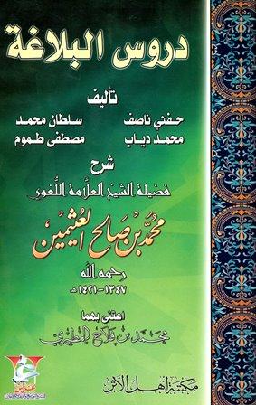 كتاب فتاوى ابن عثيمين pdf