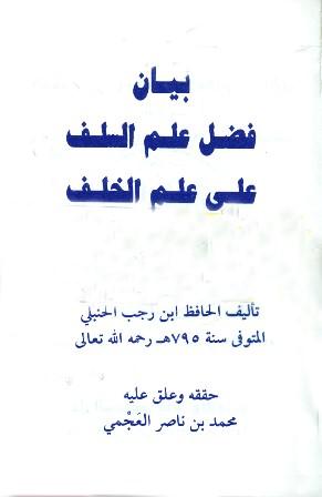 كتاب  بيان فضل علم السلف على علم الخلف