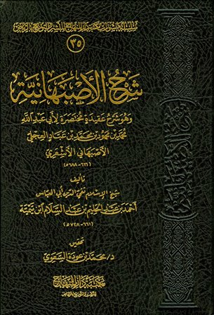 كتاب  شرح الأصبهانية (ت: السعوي)