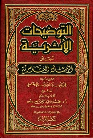 كتاب  التوضيحات الأثرية لمتن الرسالة التدمرية
