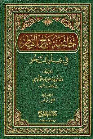 ❞ كتاب  حاشية شرح القطر في علم النحو ❝