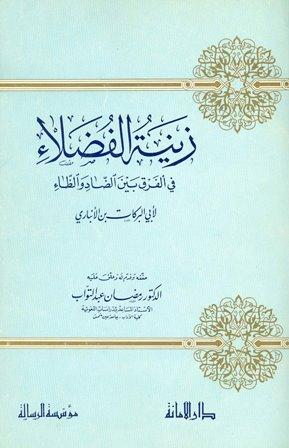 ❞ كتاب زينة الفضلاء في الفرق بين الضاد والظاء ❝  ⏤ أبي البركات الأنباري