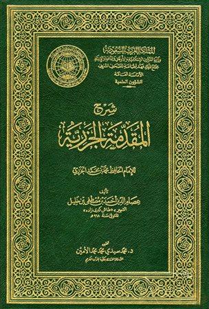 ❞ كتاب  شرح المقدمة الجزرية (ط. مجمع الملك فهد) ❝