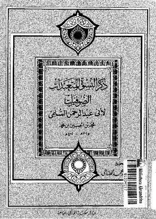 ❞ كتاب ذكر النسوة المتعبدات الصوفيات ❝  ⏤ أبو عبد الرحمن السلمي