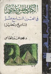 كتاب  الكتاب المطبوع بمصر في القرن التاسع عشر تاريخ وتحليل