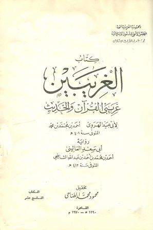 كتاب  الغريبين غريبي القرآن والحديث ج1 (ت: الطناحي)
