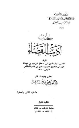 كتاب  أدب القضاء (ط. أوقاف العراق)