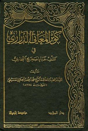 كتاب  كوثر المعاني الدراري في كشف خبايا صحيح البخاري