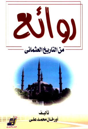 ❞ كتاب  روائع من التاريخ العثماني pdf ❝  ⏤ أورخان محمد علي
