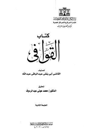 ❞ كتاب القوافي (ط. دار الكتب) ❝  ⏤ عبد الباقي بن عبد الله بن المحسن التنوخي أبو يعلى