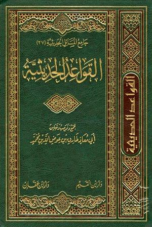❞ كتاب  القواعد الحديثية ❝