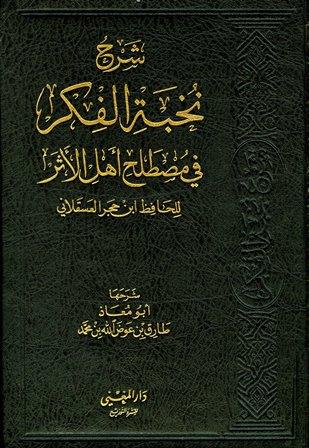❞ كتاب  شرح نخبة الفكر ❝  ⏤ طارق بن عوض الله