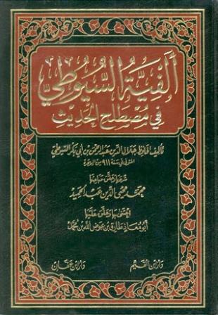 كتاب  شرح ألفية السيوطي في مصطلح الحديث (ت: عوض الله)